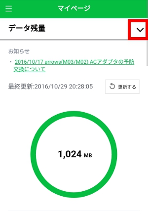 LINE MOBILE マイページ