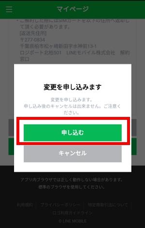 LINE MOBILE SIM 解約方法