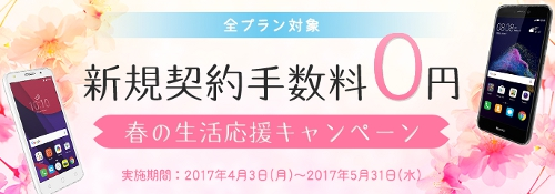 DMM mobile 新規契約手数料0円 春の生活応援キャンペーン