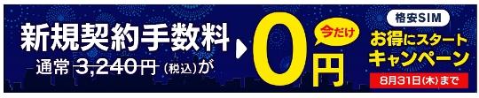 DMM mobile 新規契約手数料0円キャンペーン