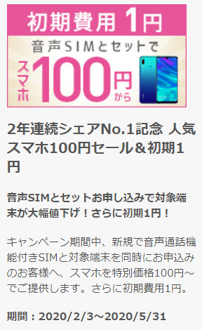 iijmio 2年連続シェアNo.1記念 人気スマホ100円セール&初期1円のキャンペーン
