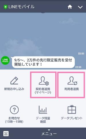 LINEモバイル 契約者連携と利用者連携
