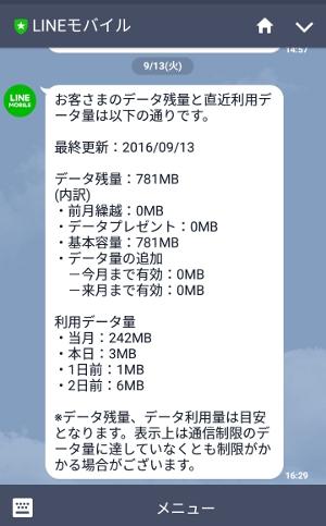 LINE MOBILE データ残量確認方法