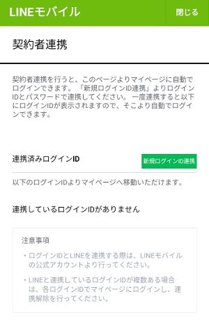 line mobile 契約者連携