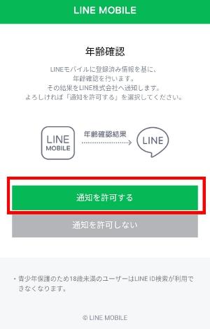 line mobile 年齢確認