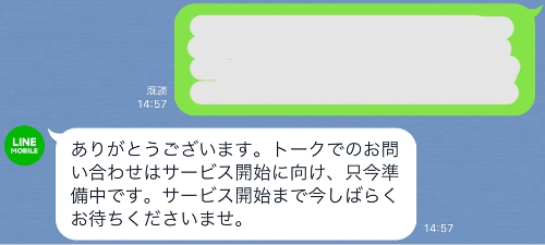 LINE MOBILE ライントークを利用しての問い合わせ。