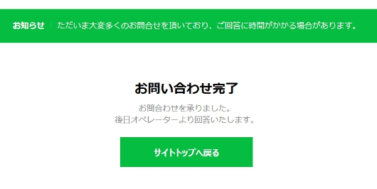 LINE MOBILE 問い合わせ(メール)