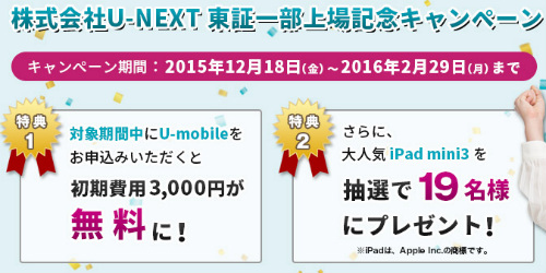 u-mobile 東証一部上場記念キャンペーン